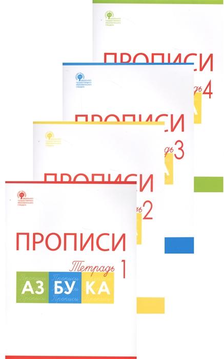 Воронина Т. Прописи к Азбуке Горецкого 1 класс комплект из 4-х тетрадей в упаковке илюхина в чудо прописи 1 класс комплект из 4 х книг в упаковке