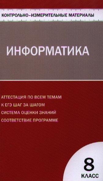Сухих Н., Соловьева М. (сост.) Информатика 8 класс Контрольно-измерительные материалы информатика 10 класс контрольно измерительные материалы