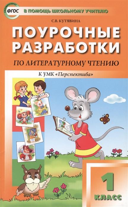 Кутявина С. Поурочные разработки по литературному чтению 1 класс К УМК Л Ф Климановой и др