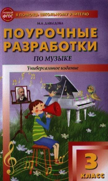 Давыдова М. Поурочные разработки по музыке 3 класс