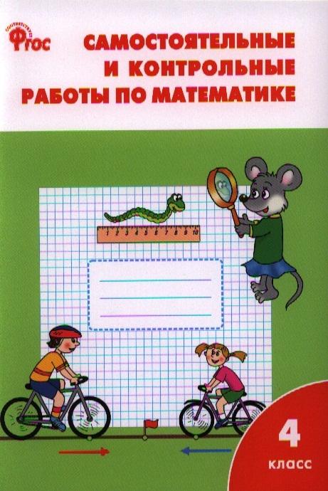 Ситникова Т. Самостоятельные и контрольные работы по математике 4 класс ситникова т самостоятельные и контрольные работы по математике 4 класс