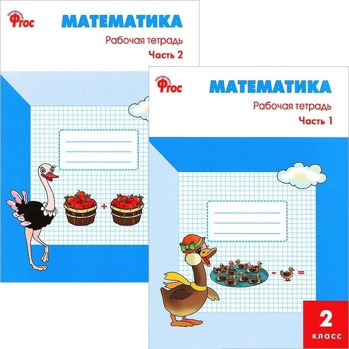 Ситникова Т. Математика 2 класс Рабочая тетрадь к УМК Моро в двух частях комплект из 2 книг ситникова т математика 2 класс рабочая тетрадь к умк моро в двух частях комплект из 2 книг