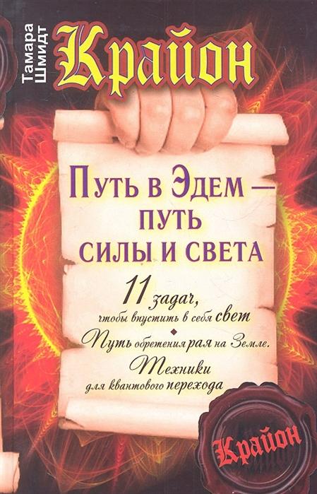 Крайон Путь в Эдем - путь силы и света