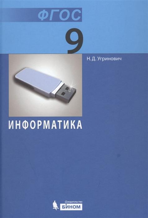 Угринович Н. Информатика Учебник для 9 класса угринович николай дмитриевич информатика и икт учебник для 7 класса
