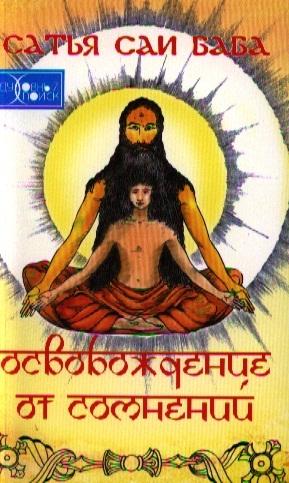 Освобождение от сомнений Сандеха Ниварини 3-е издание