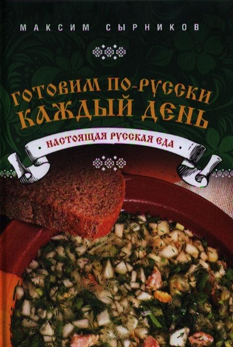 Сырников М. Готовим по-русски каждый день