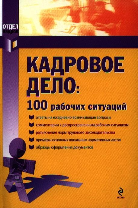 Кадровое дело 100 рабочих ситуаций