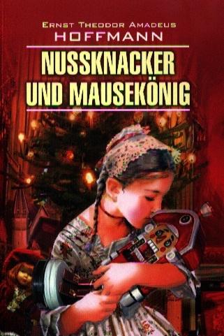 Hoffmann E. Nussknacker und mausekonig hoffmann ernst theodor amadeus nussknacker und mausekonig немецкий язык