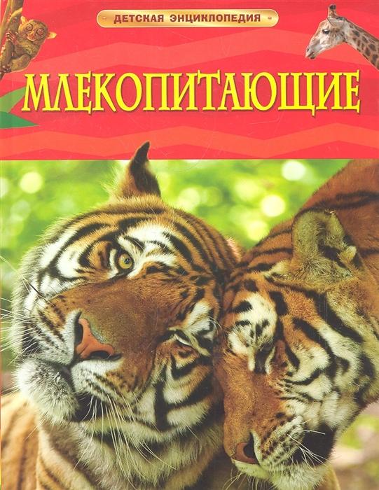 Купить Млекопитающие, Росмэн-Пресс, Естественные науки