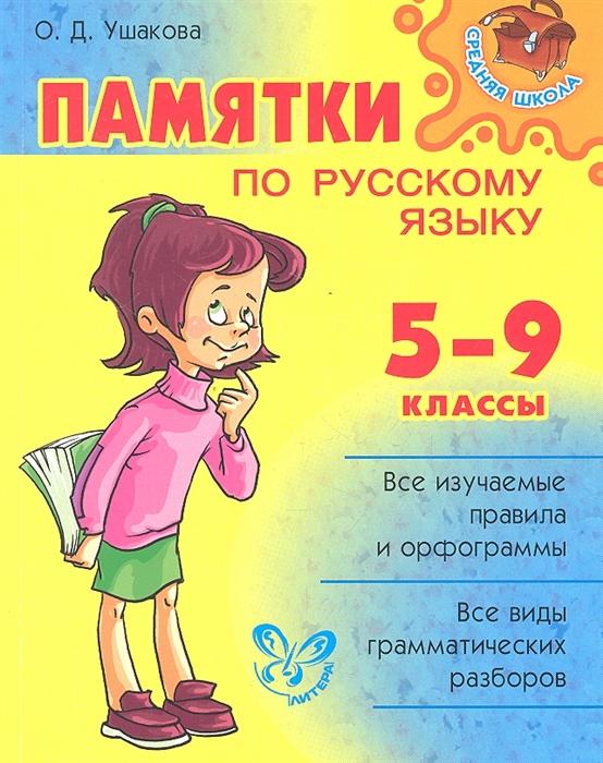 Ушакова О. Памятки по русскому языку 5-9 классы цена