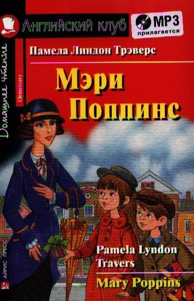 Трэверс П. Мэри Поппинс Mary Poppins Домашнее чтение MP3 росмэн мэри поппинс возвращается п трэверс