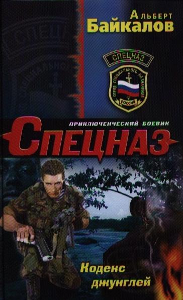 Байкалов А. Кодекс джунглей байкалов а проклятие изгнанных isbn 9785699640270
