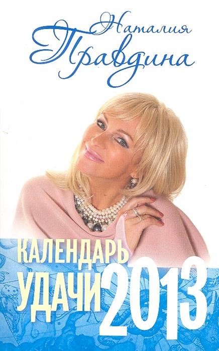 Правдина Н. Календарь удачи 2013