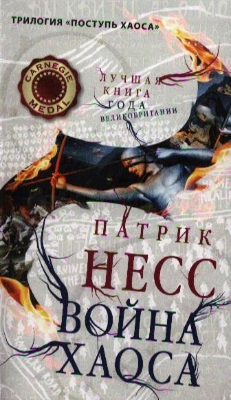 Несс П. Война хаоса Книга 3 цена в Москве и Питере