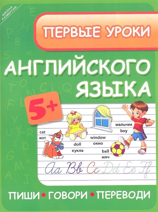 Зиновьева Л., Щеблыкина Т. Первые уроки английского языка Пиши говори переводи 5