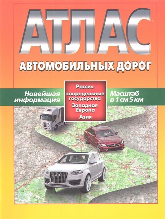 Атлас автомобильных дорог Россия сопредельные государства Западная Европа Азия Новейшая информация Масштаб в 1 см 5 км