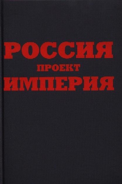 Россия Проект Империя