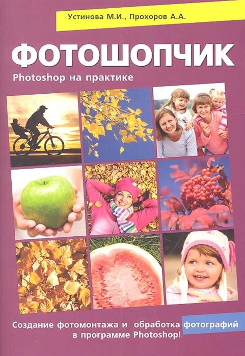 Устинова М., Прохоров А., Прокди Р. Фотошопчик Photoshop на практике Создание фотомонтажа и обработка фотографий