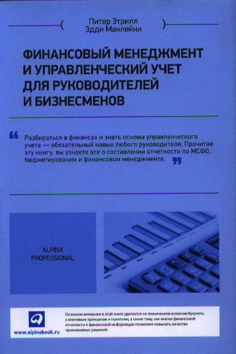 Этрилл П., Маклейни Э. Финансовый менеджмент и управленческий учет для руководителей и бизнесменов