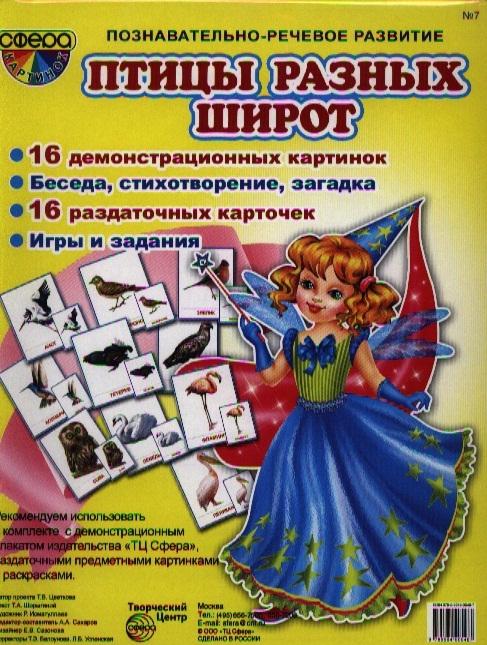 Шорыгина Т. Птицы разных широт 16 демонстрационных картинок 16 раздаточных карточек перелетные птицы 16 раздаточных карточек