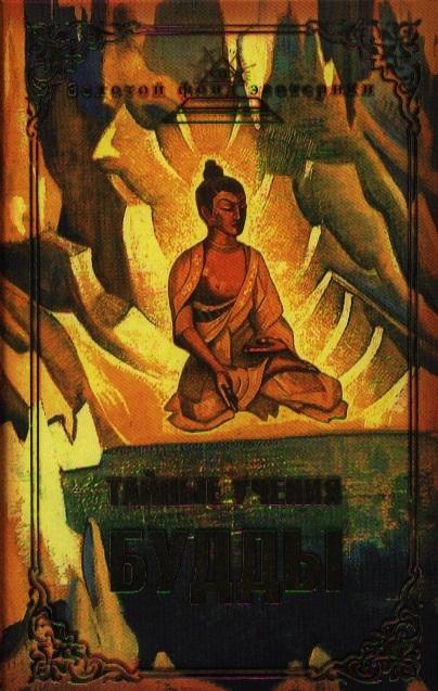 Самохина Н. (ред.) Тайные учения Будды бок н фон перевод слова будды