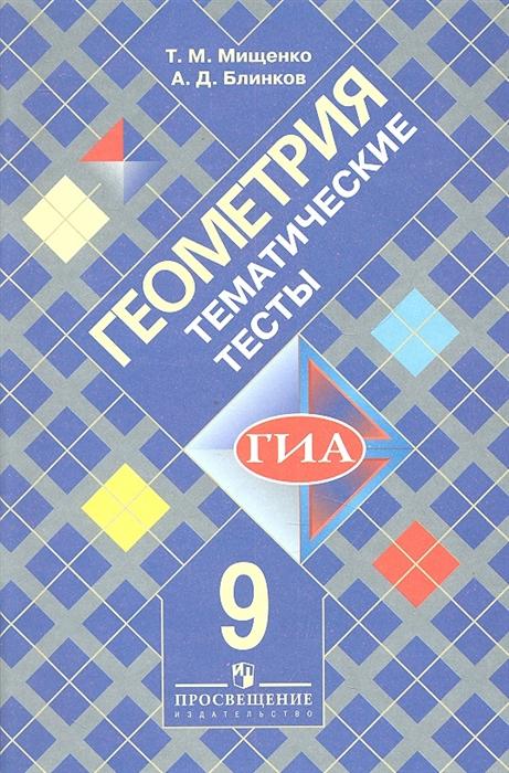 Геометрия 9 класс Тематические тесты к учебнику Л С Атанасяна и других