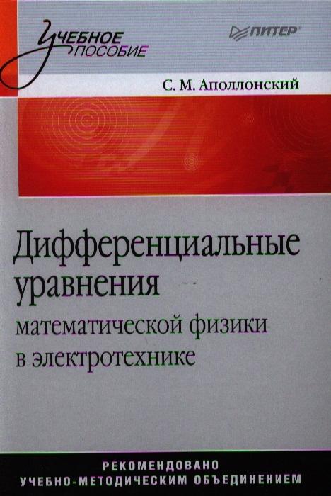 Аполлонский С. Дифференциальные уравнения математической физики в электротехнике дифференциальные уравнения математической физики в электротехнике