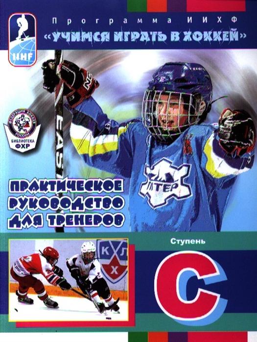 Практическое руководство для тренеров Ступень С Программа ИИХФ Учимся играть в хоккей