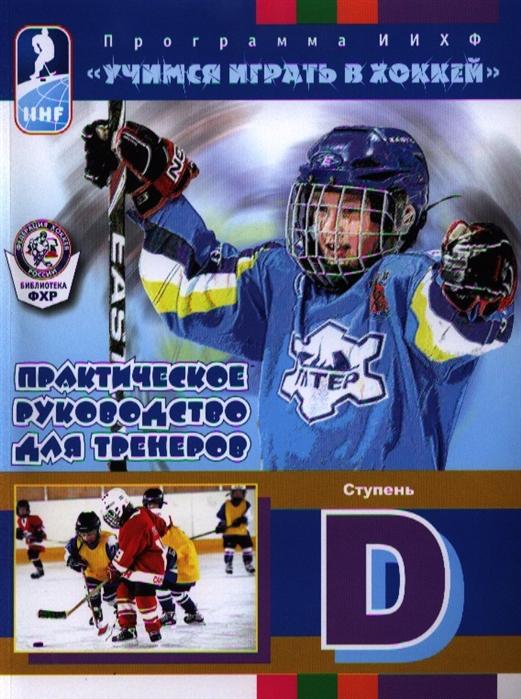 Практическое руководство для тренеров Ступень D Программа ИИХФ Учимся играть в хоккей