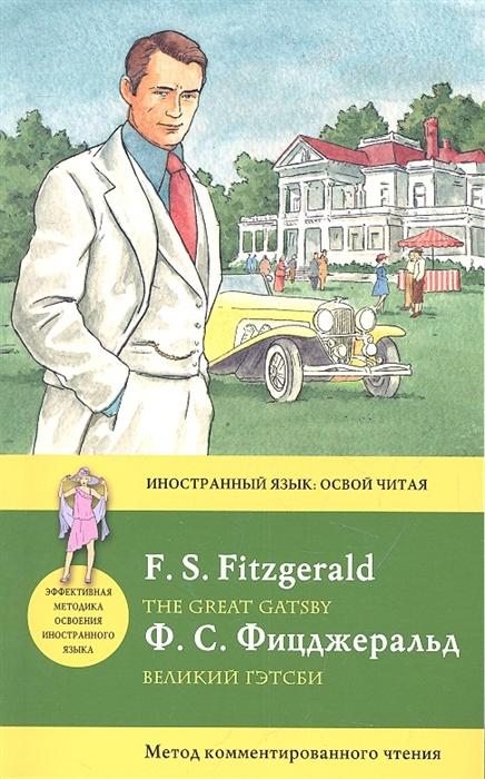 Фицджеральд Ф. Великий Гэтсби The Great Gatsby фицджеральд ф великий гэтсби the great gatsby индуктивный метод чтения