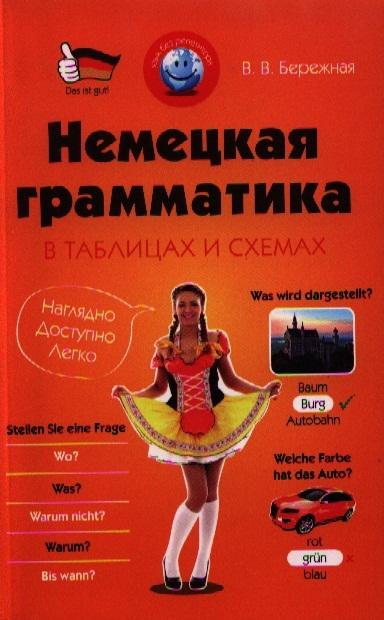 Бережная В. Немецкая грамматика в таблицах и схемах мущинская в украинская грамматика в таблицах и схемах