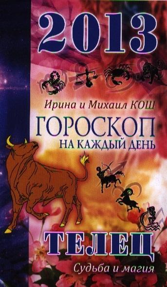 Звезды и судьбы Гороскоп на каждый день 2013 Телец