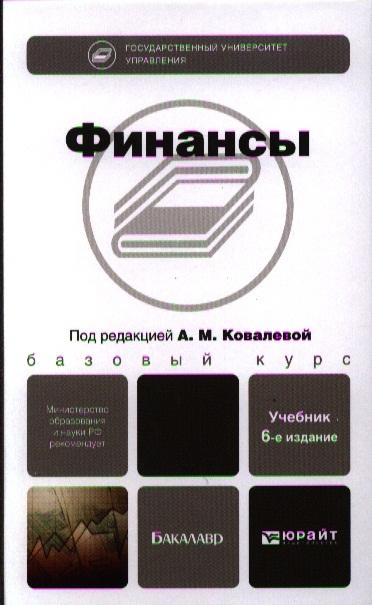 Ковалева А. (ред.) Финансы Учебник для бакалавров 6-е издание переработанное и дополненное
