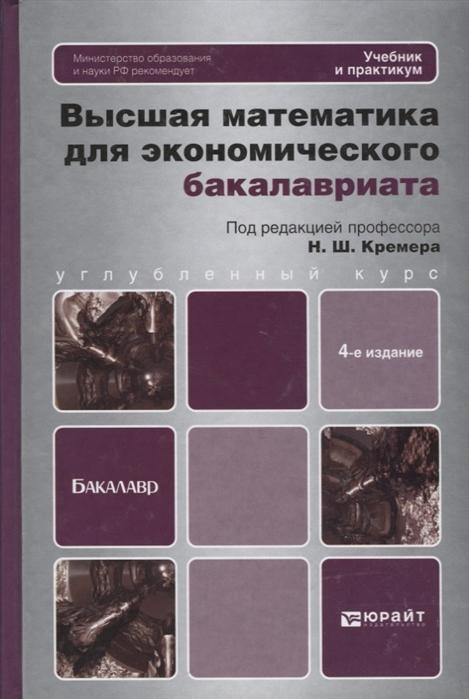 Кремер Н. (ред.) Высшая математика для экономического бакалавриата Учебник и практикум цена