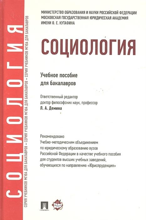 Социология Учебное пособие для бакалавров