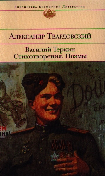Твардовский А. Василий Теркин Стихотворения Поэмы