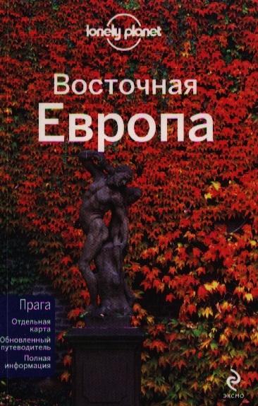Мастерс Т.. Аткинсон Б., Бэйн К., и др. Восточная Европа езерник б дикая европа балканы глазами западных путешественников