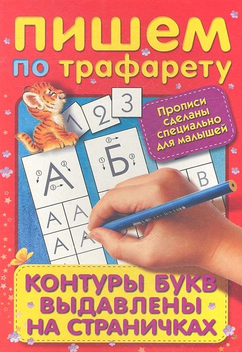 Бялковска-Исмаил К. (худ.) Пишем по трафарету