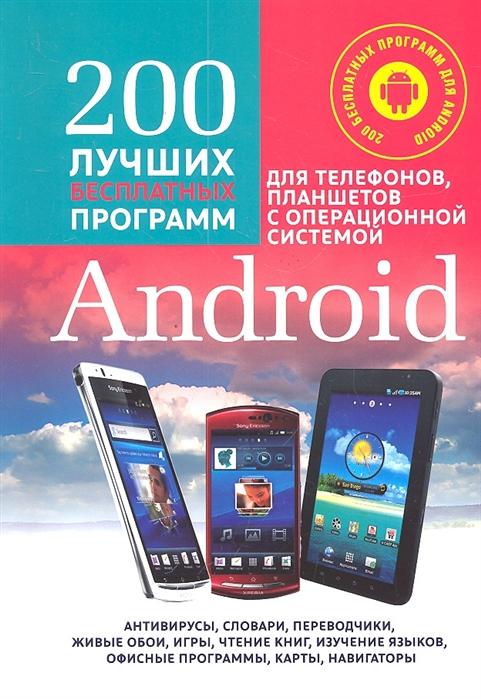 Комягин В., Анохин А. 200 Лучших бесплатных программ для телефонов планшетов с операционной системой Android Полное руководство по операционной системе Android Версии от2 до 4