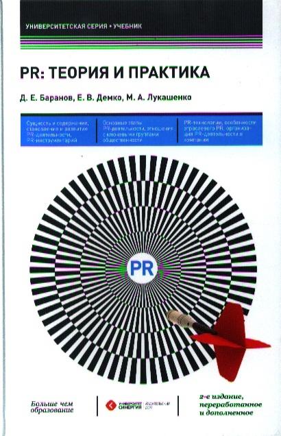 PR Теория и практика Учебник 2-е издание переработанное и дополненное