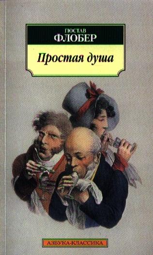 Флобер Г. Простая душа бабенко в э простая душа роман