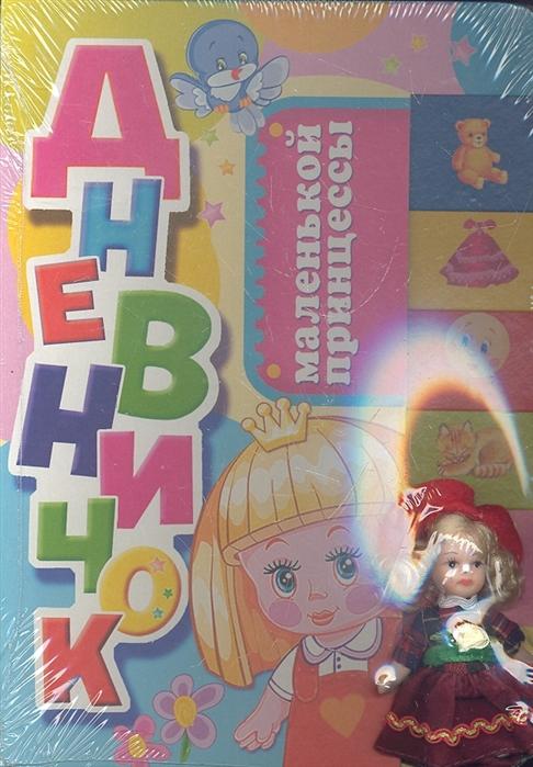 Копырин А. (худ.) Дневничок маленькой принцессы