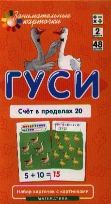 Куликова Е., Русаков А. Гуси Счет в пределах 20 Математика Набор карточек с картинками Уровень 2 куликова е русаков а гуси счет в пределах 20 математика набор карточек с картинками уровень 2