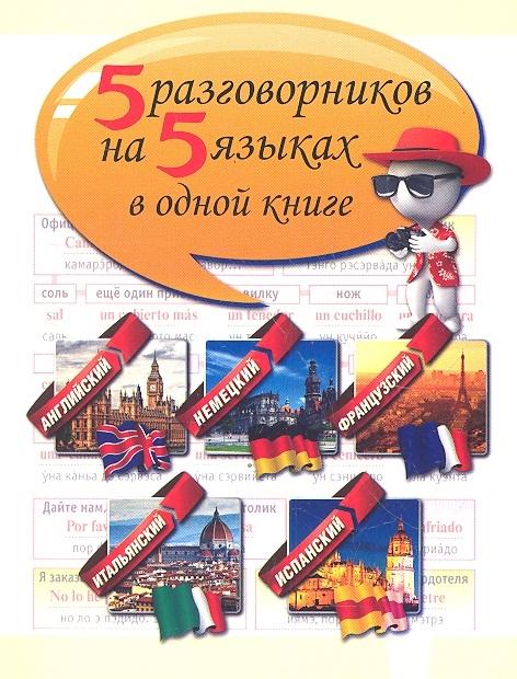 5 разговорников на 5 языках в одной книге
