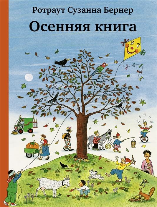 Бернер Р. Осенняя книга бернер р летняя книга