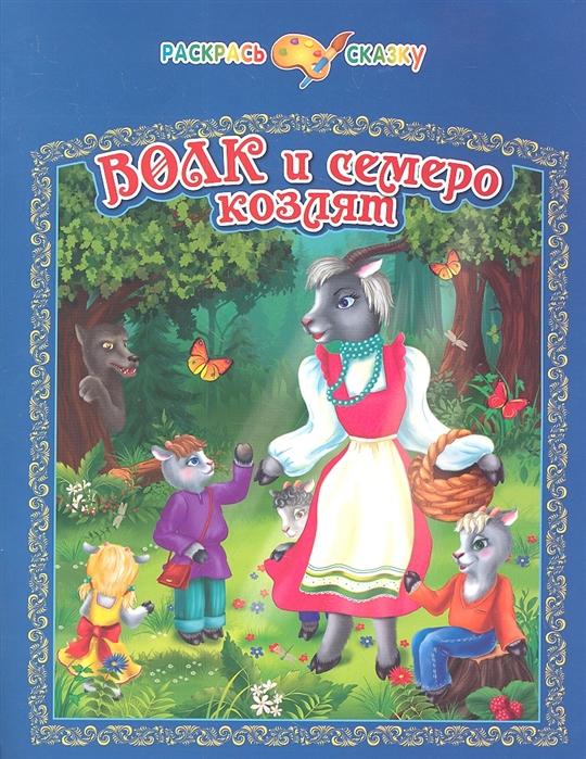 Купить Волк и семеро козлят, Рипол-Классик, Раскраски