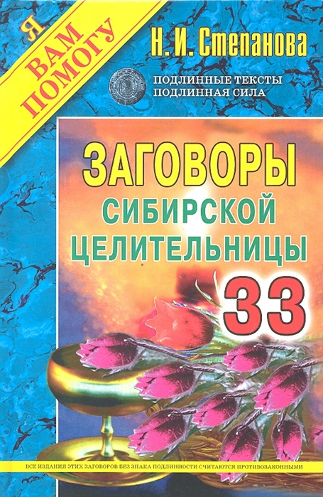 Заговоры сибирской целительницы Выпуск 33 заговоры сибирской целительницы 40