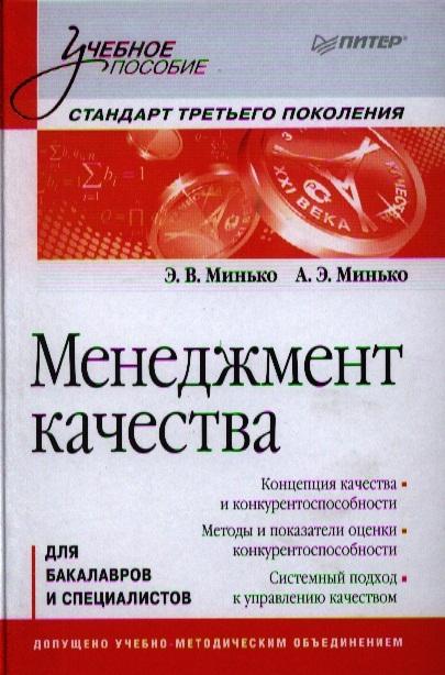 Минько Э., Минько А. Менеджмент качества для бакалавров и специалистов