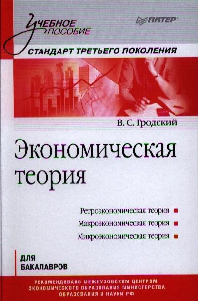 Гродский В. Экономическая теория для бакалавров гродский владимир сергеевич экономическая теория учебное пособие