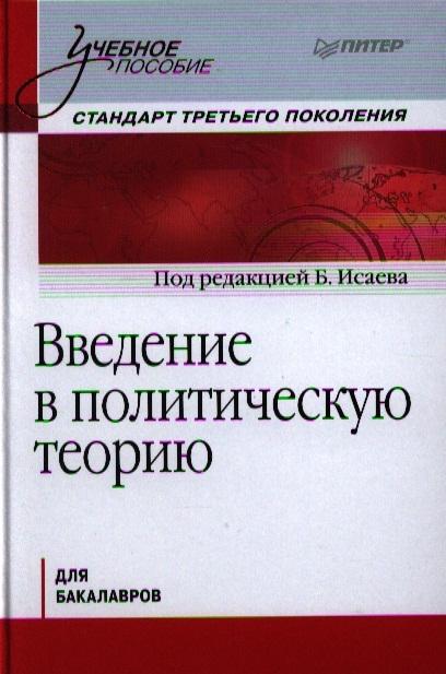 Исаев Б. (ред.) Введение в политическую теорию для бакалавров б гнеденко а хинчин элементарное введение в теорию вероятностей